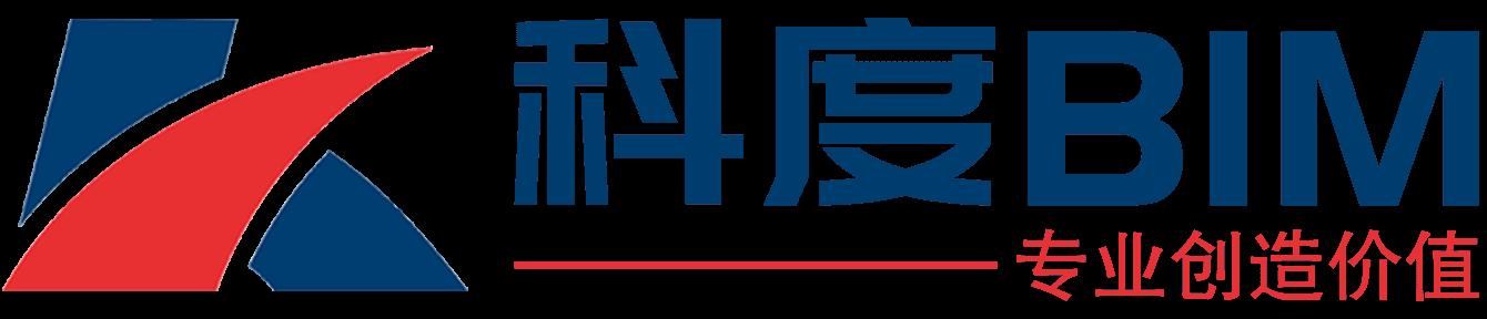 重庆科度BIM工程咨询与培训专家