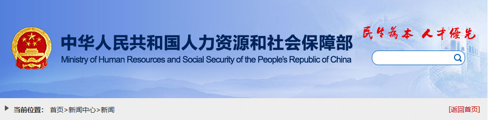 人社部、市场监管总局、统计局联合发布新职业