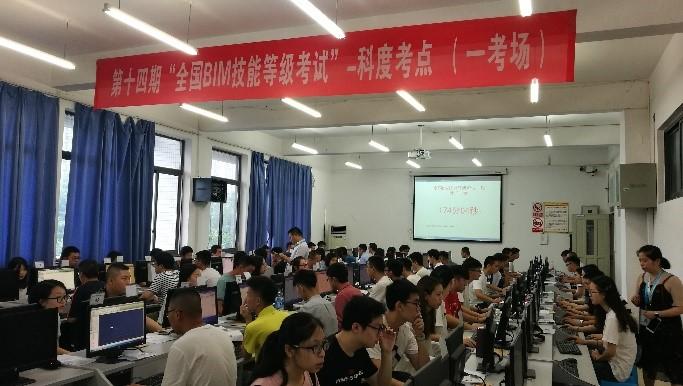 重庆第14期全国BIM技能等级考试圆满结束
