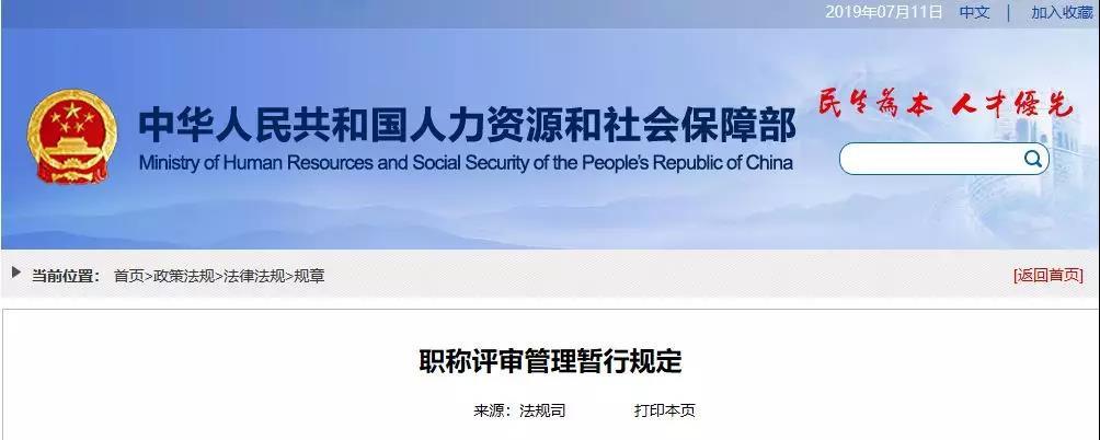 人社部印发《职称评审管理暂行规定》,9月1日起施行