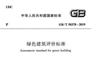 新版《绿色建筑评价标准》的13大变化