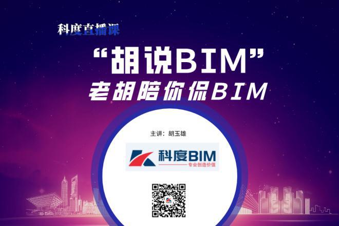 """""""胡说BIM""""——18步让你透彻了解幕墙功能(连载 2)"""