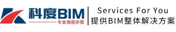 重庆科度工程科技有限公司 | 建筑信息模型服务专家